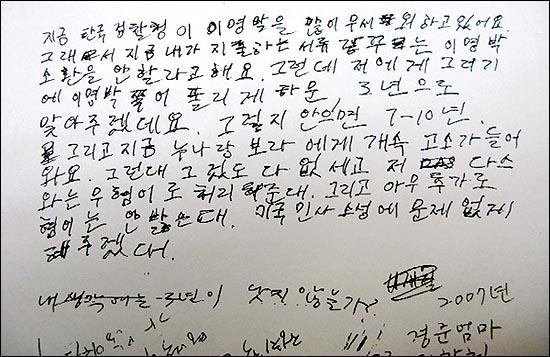 김경준 필담, 오마이뉴스