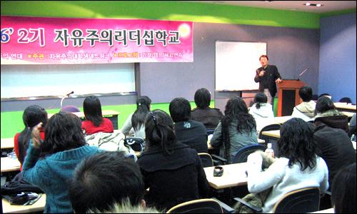 보수 = 리더(?) 지난 4월 개최되었던 '자유주의 대학생 네트워크'의 리더십학교의 모습. 새시대 리더를 꿈꾸는 학생들이 강연을 듣고 있다.