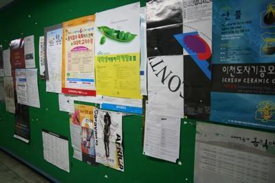 게시판에 붙혀있는 각종 공모전 포스터 이 공모전들의 대부분의 참가자격이 대학생으로 한정되어있다.