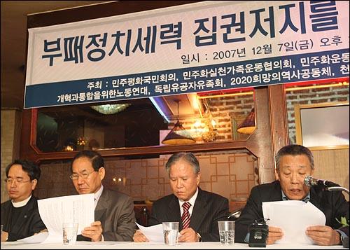 소설가 황석영(맨 오른쪽)이 7일 정동 세실 레스토랑에서 열린 종교사회단체, 재야원로가 주도하는 '부패세력 집권 저지와 민주대연합을 위한 비상시국회의' 기자회견에서 성명서를 낭독하고 있다.