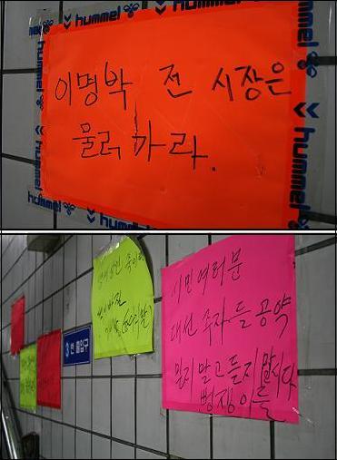 삶의 터전을 지키기 위해 서울시와 투쟁을 시작한 동대문야구장 앞 지하쇼핑센터 사람들