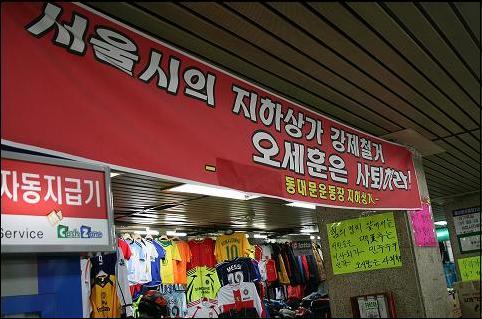 서울시와 투쟁중인 동대문 야구장 앞 지하쇼핑센터 상인들