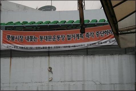 청계천에서 동대문 축구장 터전을 옮긴 '풍물시장'들, 또 한번 삶의 터전을 옮길 위기에 처했다.