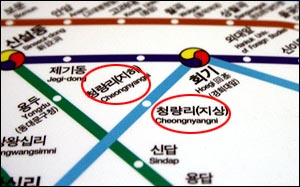 외국인들을 위해 청량리(지하)역과 청량리(지상)역의 영어 표기 구분이 필요하다.