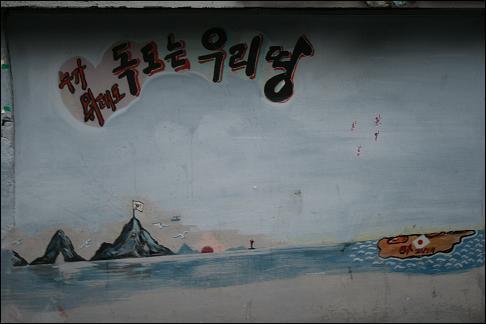 벽에 써진 '독도는 우리땅' 글자와 그림