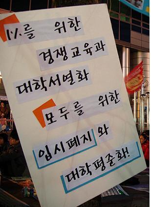 11월 24일 진행된 입시폐지 대학평준화 문화제에 사용된 피켓
