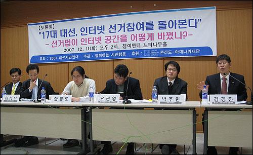 11일 오후 참여연대에서 열린 '17대 대선, 인터넷 선거 참여를 돌아본다' 토론회에 참석한 불로거와 전문가들은 한목소리로 선거법 93조를 성토했다.
