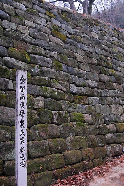 교룡산성 성벽 이곳이 김개남이 이끄는 동학농민군의 주둔지였음을 알리는 팻말을 누군가 세워두었습니다.