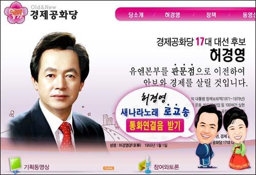 허경영 경제공화당 대선 후보의 홈페이지