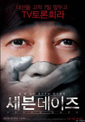 네티즌이 만든 허경영 패러디