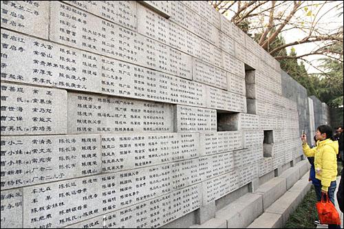 난징대학살기념관에 새겨져 있는 학살자의 명단. 수많은 학살자들은 가족 단위로 적혀져 있다.