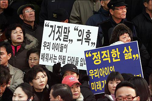 이명박 후보가 BBK를 직접 설립했다고 밝힌 동영상이 공개된 가운데, 정동영 후보 지지자들이 16일 오후 서울 명동 유세에서 이 후보의 사퇴를 촉구하고 있다.