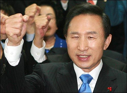 제17대 대통령 선거에서 당선된 이명박 한나라당 후보가 19일 저녁 여의도 당사를 찾아 선대위 관계자들과 함께 '화이팅'을 외치고 있다.