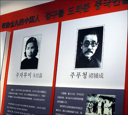 하이옌(海鹽)현 김구 전시관 한 켠에 전시된 중국인 주푸청 선생과 그의 며느리인 주자루이.