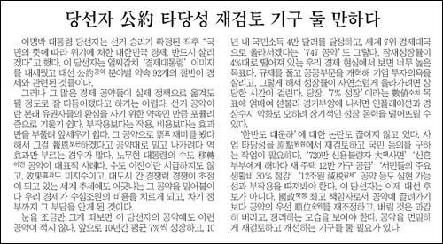 이명박 당선자에게 공약타당성 재검토 기구를 제안한 24일자 <조선일보> 사설.