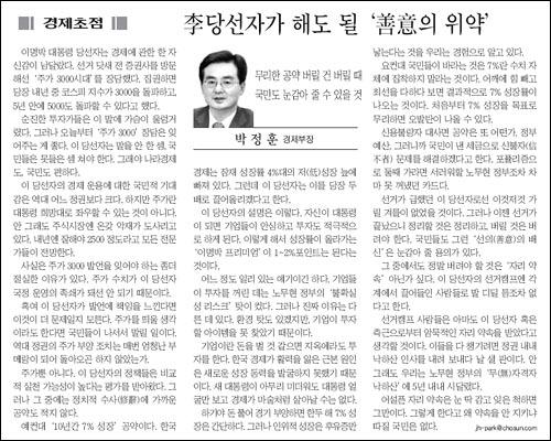 당선자가 약속을 잊은 척 해도 된다고 주장한 22일자 <조선일보> 경제초점.
