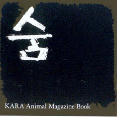KARA가 만든 동물보호 전문잡지 <숨>의 제호입니다.