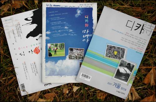 도서출판 '디카시'는 반년간 정기간행물 <디카시>를 창간했다. 그동안 두번 나온 무크지 <디카시 마니아>에서 '마니아'를 빼고 새로운 잡지가 만들어진 것이다.