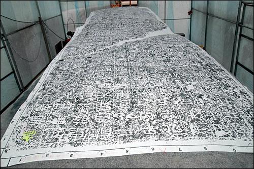 태왕비의 위용 6.3m에 50톤이 넘는 태왕비 전면에 복각할 탁본을 붙힌 모습