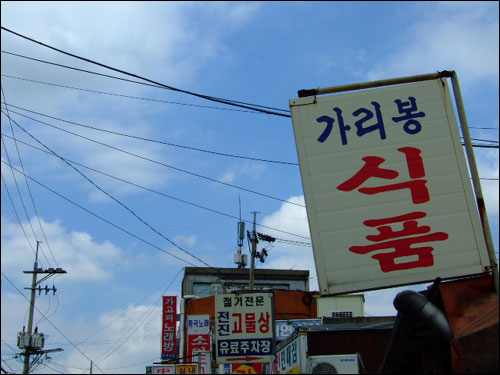<오마이뉴스> 시민기자 활동은 이번 공모전 준비를 하는데 많은 도움이 됐다. 사진은 '서울 가리봉동 동명개정 문제'를 취재하며 찍은 사진