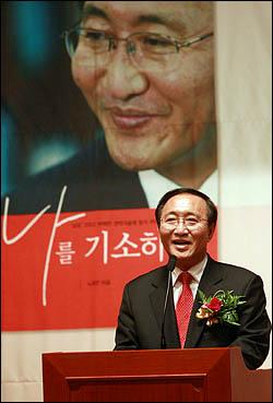 노회찬 민주노동당 의원은 8일 오전 국회 의원회관 대회의실에서 '나를 기소하라 - X파일'출판기념회를 가졌다.