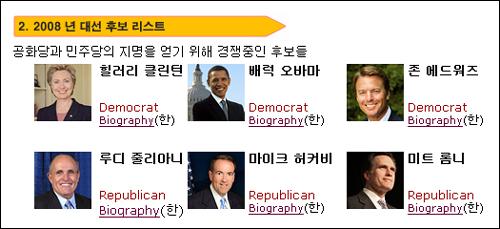 주한미국대사관 웹사이트에 소개된 대선 후보 리스트에는 '배럭 오바마'로 표기되어 있다.