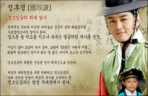 드라마 <이산>에서 정조의 라이벌로 나오는 정후겸.