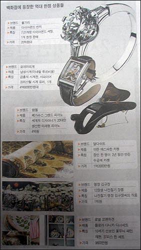 4500만원짜리 백금라이터 등을 보도한 14일자 <중앙일보> 기사.