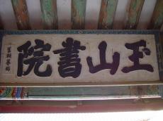 한석봉이 쓴 옥산서원 현판