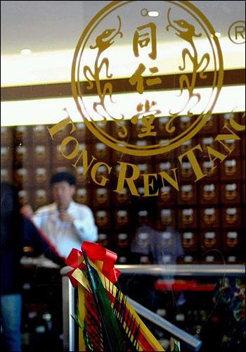 1669년 청나라 강희제 때 개업하여 339년의 역사를 지닌 중국의 대표적인 제약기업 퉁런탕(同仁堂).