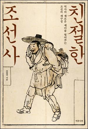 <친절한 조선사> 표지 '역사의 새로운 재미를 열어주는 조선의 재구성'이라는 설명이 붙은 <친절한 조선사>.