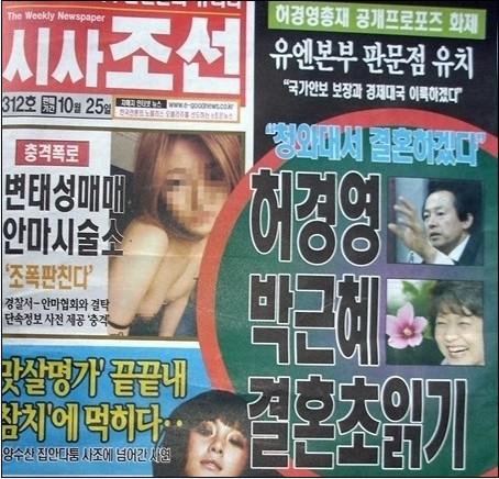 박근혜 전 한나라당 대표와의 결혼설이 유포된 시사주간지