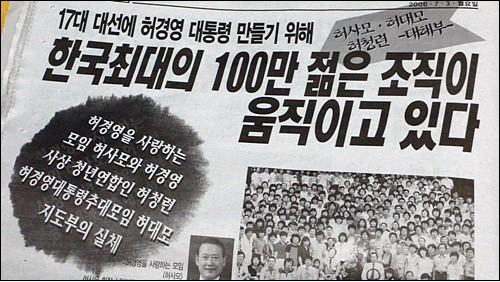 허경영 총재를 찬양하는 무가지 LOTTO복권신문