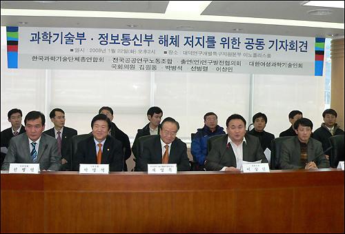 """과학기술인 대표들과 대전지역 국회의원들은 22일 기자회견을 열어 """"과학기술부와 정보통신부 해체는 과학기술의 후퇴와 국가경쟁력 저하를 가져올 것""""이라며 """"인수위는 즉각 이를 철회하라""""고 촉구했다."""