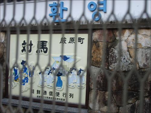 대마도 남쪽 이즈하라항구에 있는 '대마도 방문 환영' 문구. 조선통신사 행렬이 그려져 있다.
