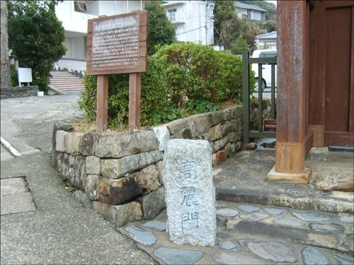 대마도시청 근처에 있는 '고려문' 표지.