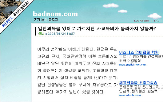 블로그 'badnom.com'