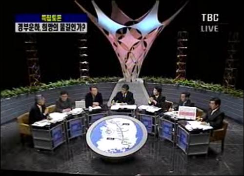 24일(목) 진행된 TBC - 「경부운하, 희망의 물길인가?」토론회  이날 토론회에서 추부길 팀장이 던진 한마디가 '반대측 의견에 대한 폄훼'라는 논란이 일고 있다.
