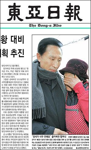 이명박 당선인의 재래시장 방문 사진을 1면에 실은 <동아일보> 4일자.