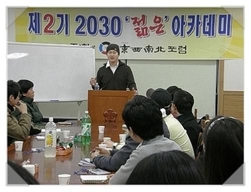 2030 '젊은' 아카데미에서 강연 중인 박승대 대표