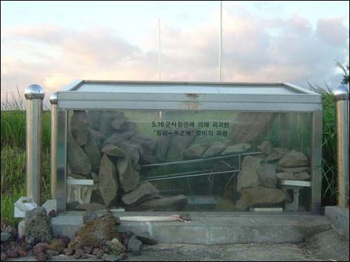 백조일손지묘. 한국전쟁 때 억울하게 죽어간 이들의 비석이 박정희 정권에 의해 파괴되었다. 예비검속이라는 이라는 이유로 죽어간 이들의 죄는 1948년 4.3항쟁과 연결되어 있다.