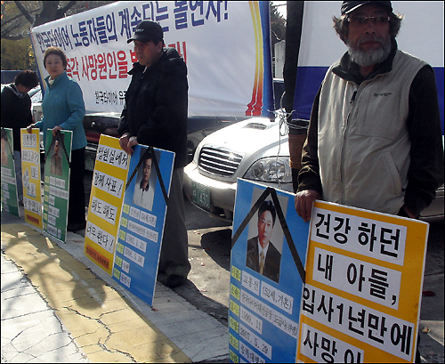 한국타이어 사망 유가족들이 한국타이어대전공장 앞에서 시위를 벌이고 있다.