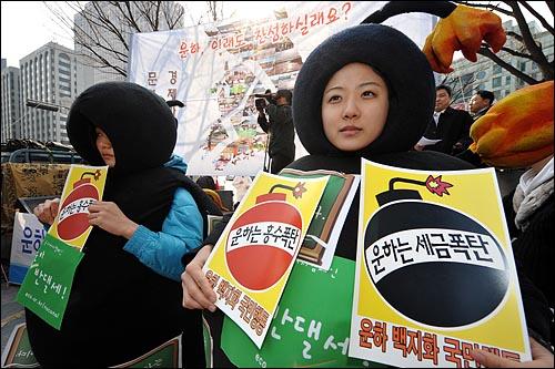 환경운동연합, 환경정의, 참여연대 등 전국 330여개 환경시민사회단체가 참여한 '운하 백지화 국민행동' 발족식이 19일 오전 서울 광화문 네거리 동화면세점앞에서 열렸다.