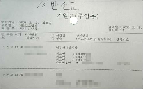 부산 사하 B어린이집유치원 사건과 관련한 안내문.