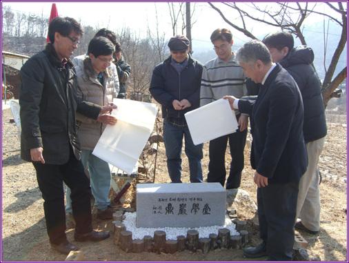 현판식을 진행하는 정암의 가족들 학당장 김인곤 박사와 이사장 이정호 교수가 현판식을 진행하고 있다.