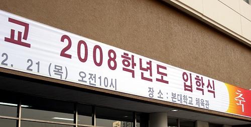 서강대학교 2008학년도 입학식이 열렸다.