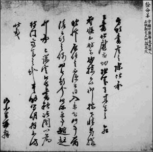 서명선의 편지.