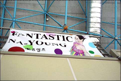 동계체전에 등장한 김나영 선수를 응원하는 펼침막