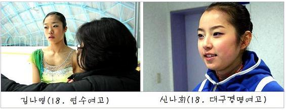 피겨스케이팅 시니어,주니어 세계대회 출전을 앞둔 김나영(18.연수여고)과 신나희(18.대구경명여고)선수.