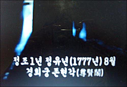 정조 즉위 연도를 정조 1년으로 표기하고 있는 <이산> 제46회. TV 화면을 카메라로 찍었기 때문에 화면이 양호하지 못하다.